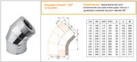 Сэндвич-колено 135° (430/0,5мм + нерж.) d120х200